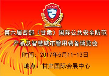 2017西部(甘肃)安全防范警用装备暨消防应急救援装备博览会邀请函