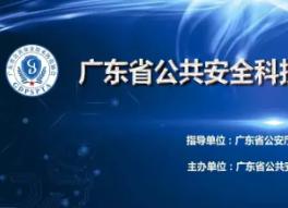 广东公共安全科技创新成果交流会 将吸引三百余专业观众