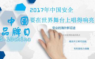 中国品牌日 安防要唱响世界