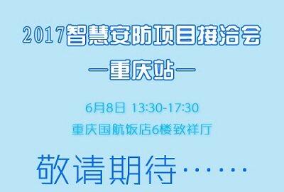 6月8日 相约2017智慧安防项目接洽会-重庆站