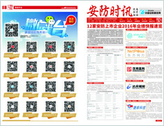 2017南京站展報
