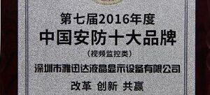雅迅达荣获视频监控类安防十大品牌称号