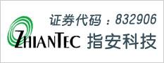 杭州指安科技股份有限公司