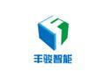 深圳市丰骏智能科技有限公司