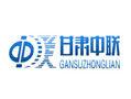甘肃中联威视电子科技有限公司