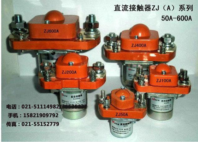 接触器适用于电瓶车,电动叉车,挖掘机,汽车空调,通讯电源,不间断