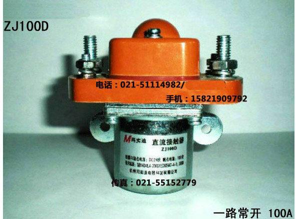 zj100a,zj100d-mzj直流接触器