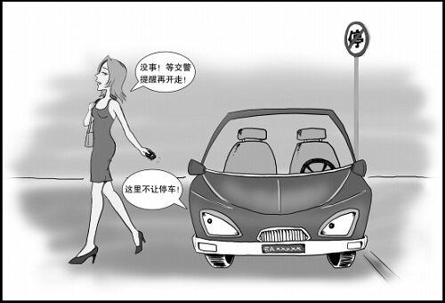 沪修订草案对电子警察查处违法停车作出明确规定