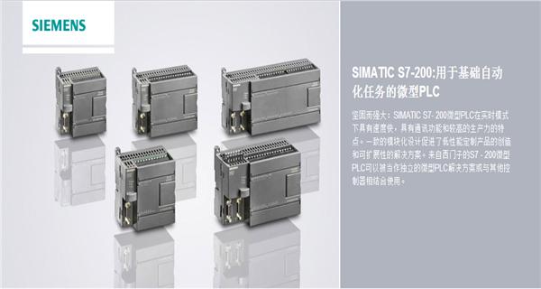 西门子plc模块6es72881st400aa0市场价值