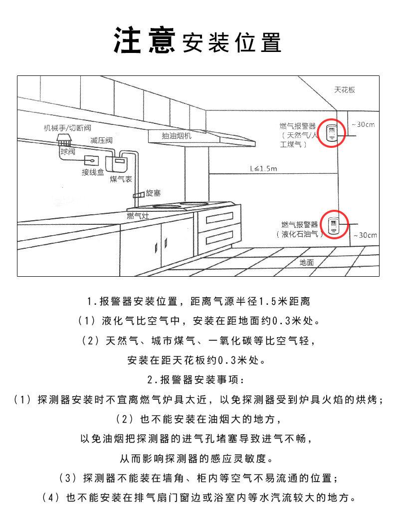电压报警器接线图