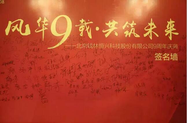 钱林股份9周年庆典-签名墙