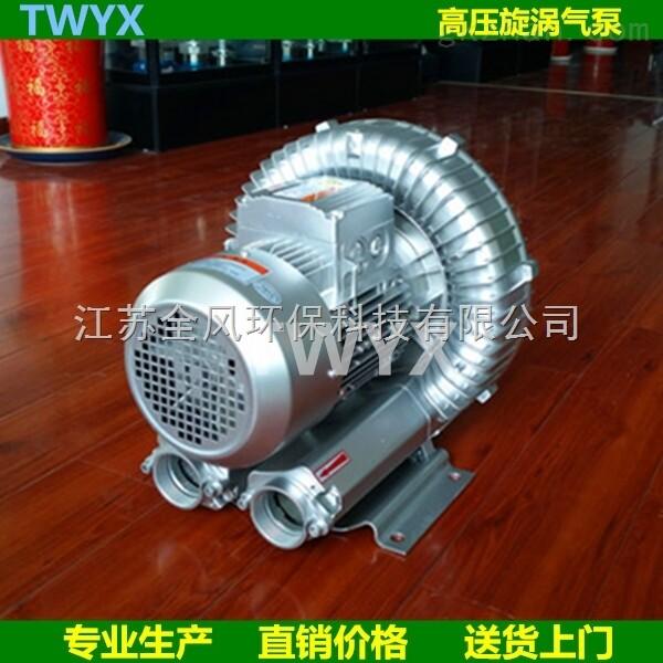 双叶轮风机 高压鼓风机380V采用超强度压铸铝,压铸铝与奔驰汽车轮毅相同铝材,相对于普通铝合金铝更坚固,相对于铁壳风机,更有轻量化的作用。 2.电机性能:高压鼓风机380V采用是一款宽频,宽压电机,列入:单相110V/230V 工业三相:220/380/415/660V等,电机频率可45-75HZ调频,IP55防护等级 F级绝缘等级,其优势是国内电机达不到的工艺,深受国内外客户青睐。 3.