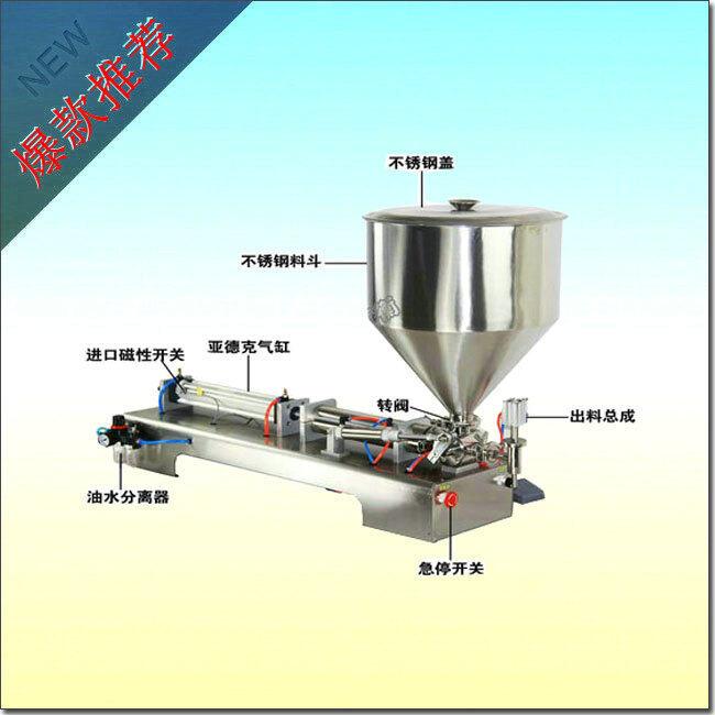 电动膏体灌装机