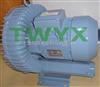 旋涡气泵,YX旋涡气泵,宇鑫旋涡气泵,旋涡高压气泵