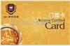 深圳EM4305卡,远距离id卡制作,EM4305远距离卡,EM4305卡