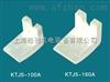 KTJ5-100A触头,KTJ5-160A触头