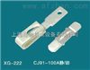 CJ91-80A触头,CJ91-100A触头,CJ91-150A触头