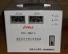 SVC-10KVA单相稳压器(上海永上电器有限公司021-63516777)