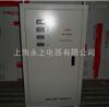 TNS-50KVA三相稳压器(上海永上电器有限公司021-63516777)