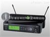 舒爾SLX24/SM58無線手持話筒