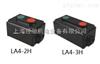 LA4-2H,LA4-3H控制按钮