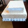 聚合物保温板生产销售厂家