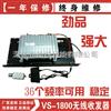 VS-1800无线网络视频监控系统