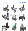 上海重量在线分选秤厂家